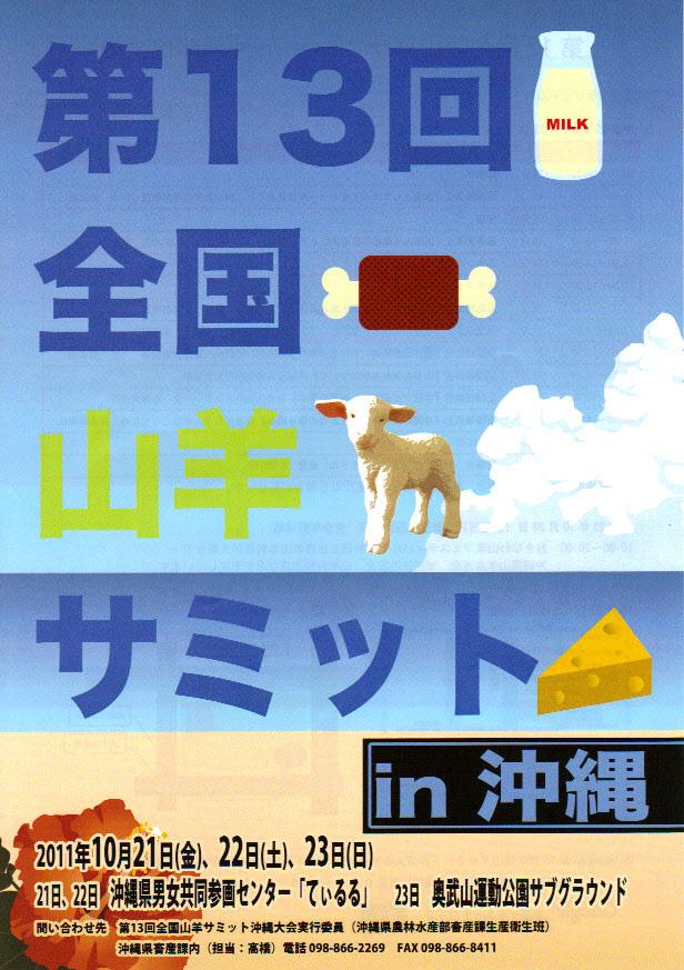 77yagi_summit_poster.jpg