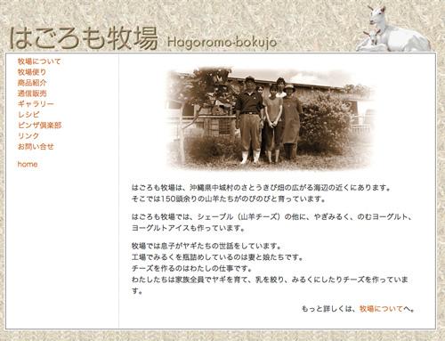 hagoromo1_top.jpg